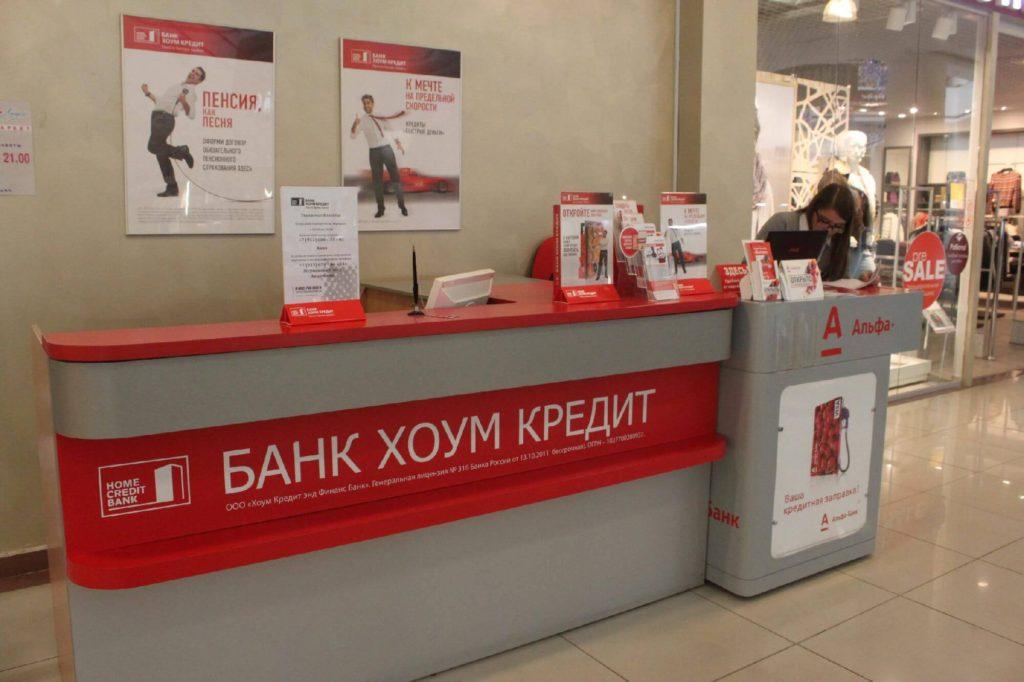 Банк Хоум Кредит - кредит на любые цели сроком до 7 лет и суммой до 1 миллиона рублей после одобрения онлайн заявки