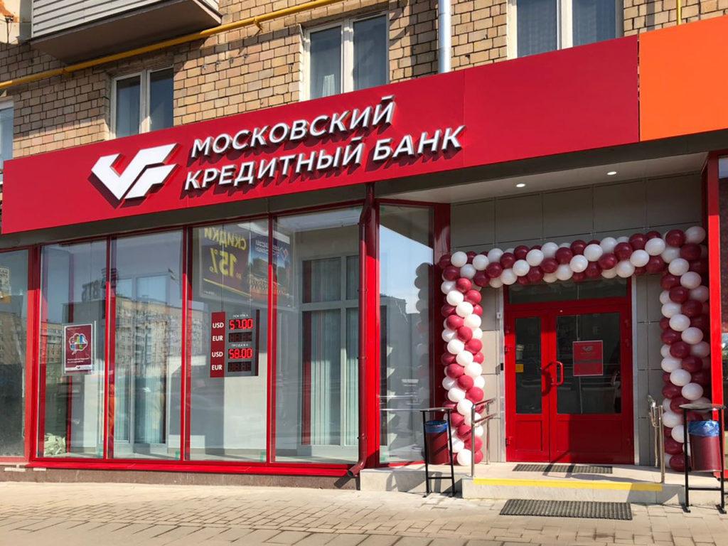 Московский Кредитный Банк - 3000000 рублей в кредит сроком до 15 лет через онлайн заявку