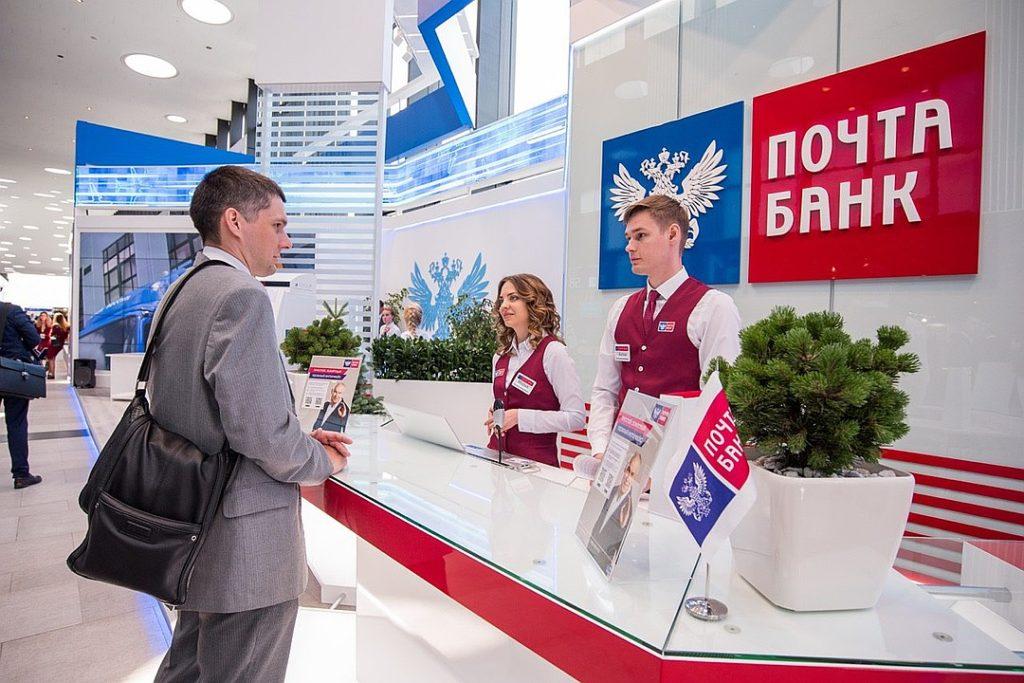 Почта Банк - кредит до 1000000 рублей по паспорту и номеру СНИЛС. Оформите заявку онлайн