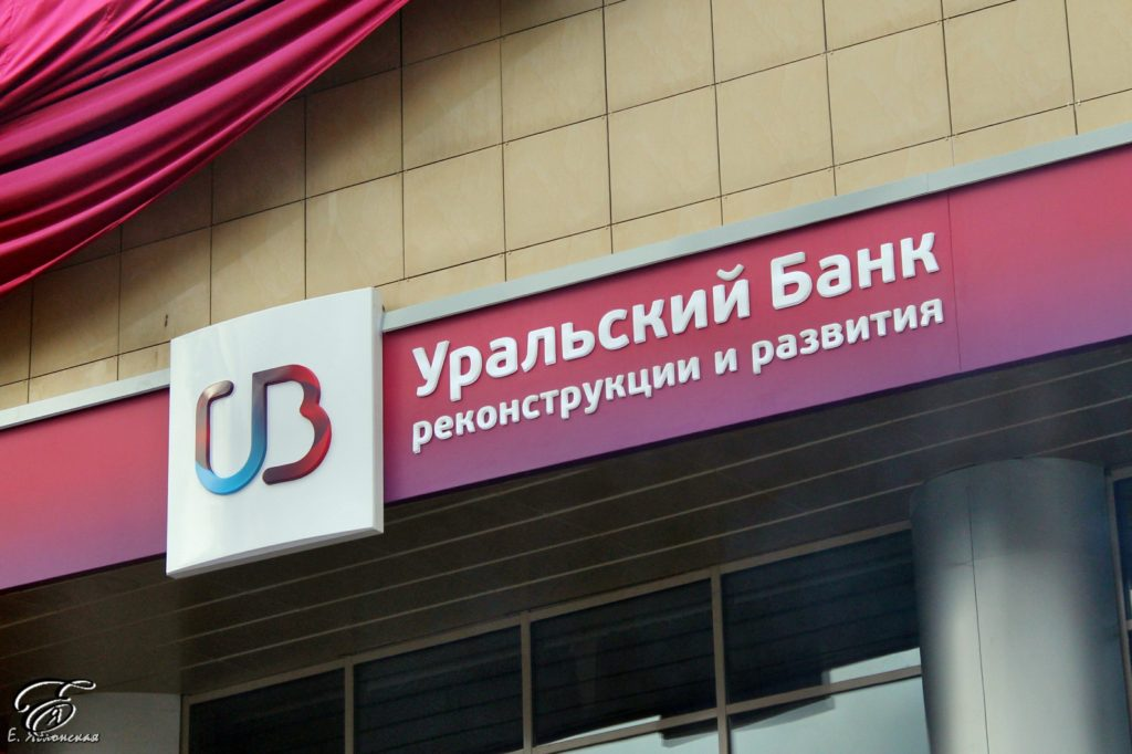 УБРиР - банк быстро принимающий решения по кредитам, нужен лишь паспорт и онлайн заявка.