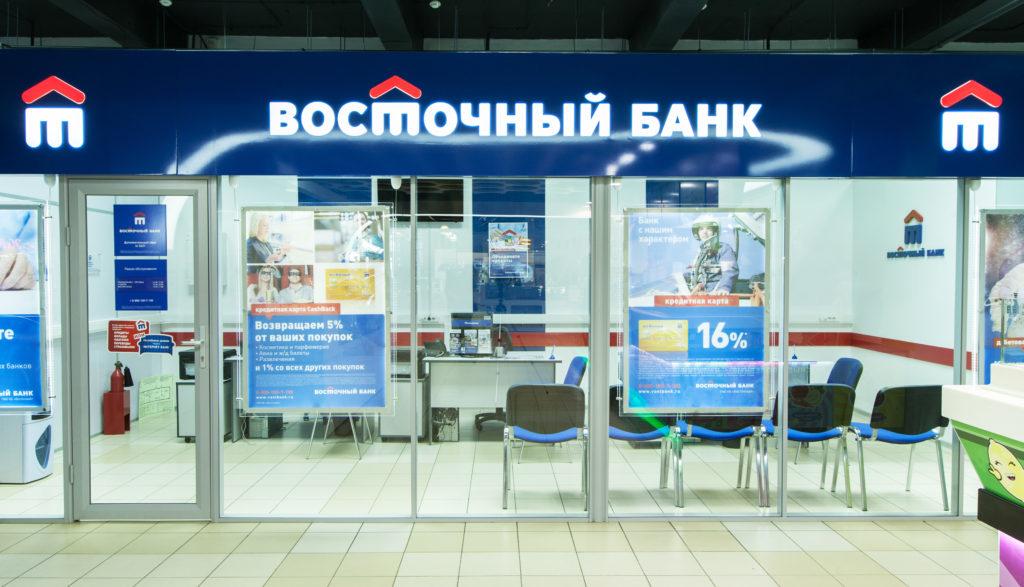 Восточный экспресс банк - тут вы можете быстро и без отказа получить кредит по онлайн заявке