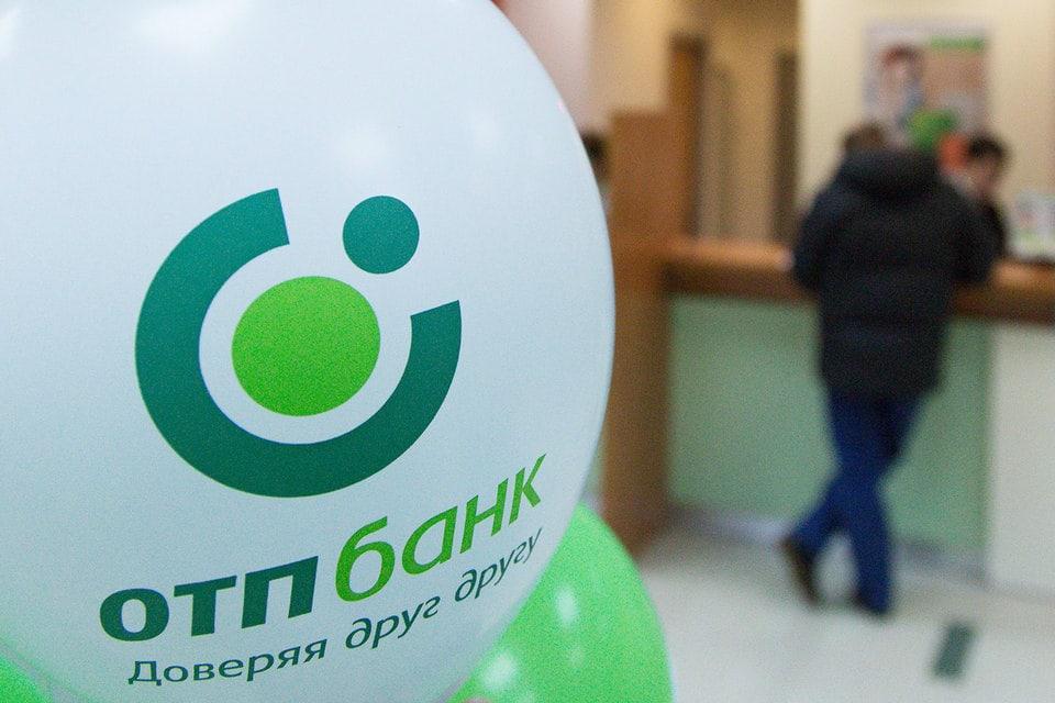 Взять кредит наличными без справок и поручителей в банке ОТП Банк