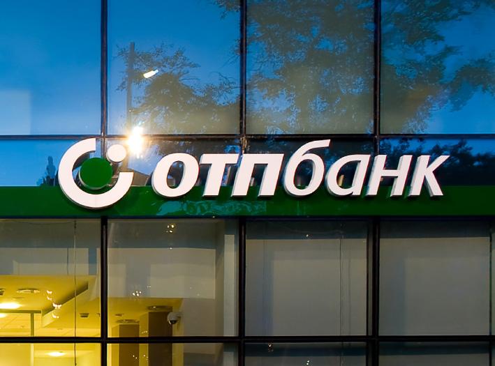 Кредиты и вклады в банке ОТП Банк