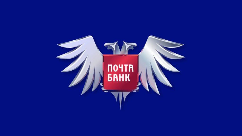 Широкие возможности кредитования в Почта Банк