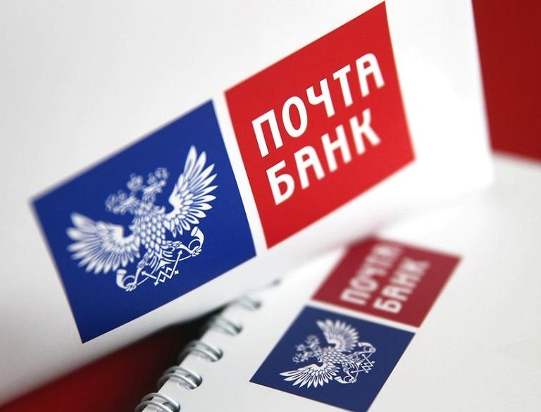 Рефинансирование кредитов в Почта Банк