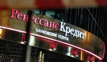 Банк Ренессанс Кредит - быстрые решения по потребительским кредитам до 700000 рублей