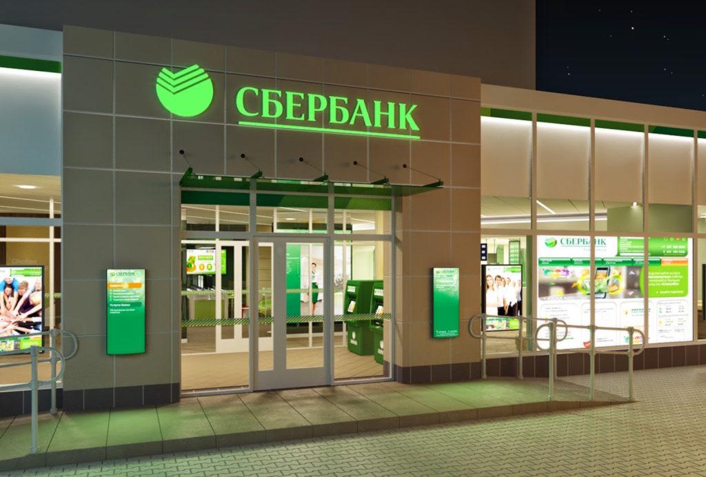 Подайте заявку на кредит наличными в Сбербанк