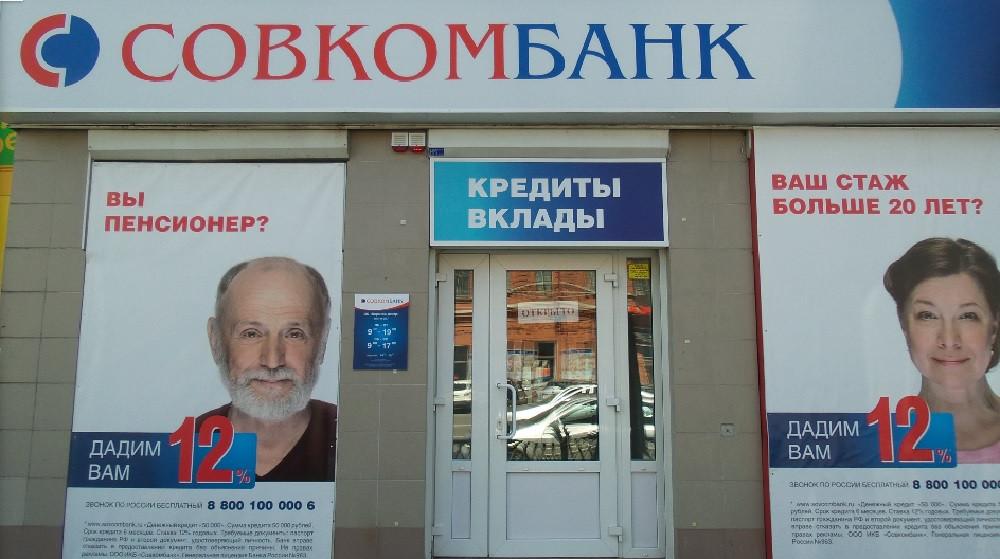 Получить кредит наличными в Совкомбанк
