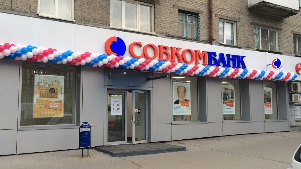 Совкомбанк - возможность взять кредит без справок и оформления поручительства