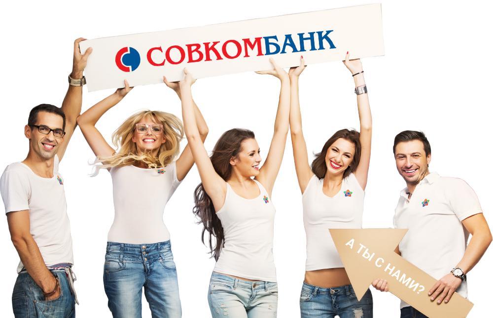 Совкомбанк выдает кредиты наличными по одному документу - паспорту РФ