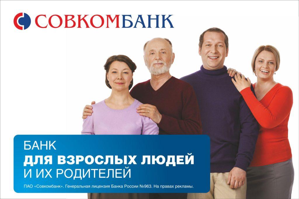 Совкомбанк - для взрослых людей и их родителей