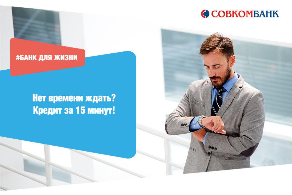 Потребительские кредиты и ипотека в Совкомбанк