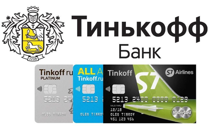 брать кредит наличными тинькофф банк