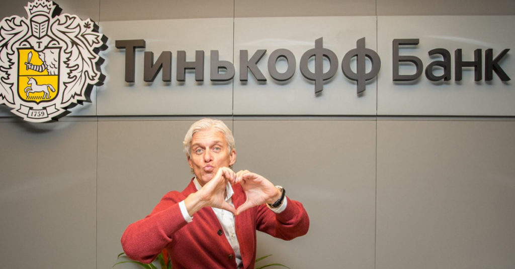 Оформить заявку на получение кредита в банке «Тинькофф»