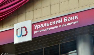 УБРиР - банк быстро принимающий решения по кредитам, нужен лишь паспорт. Срок кредитования до 7 лет.