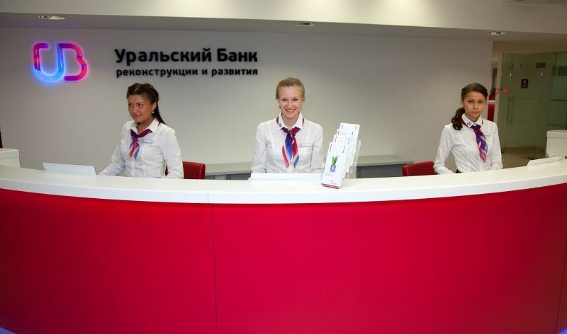 Уральский Банк Реконструкции и Развития - кредит быстро и только лишь используя паспорт