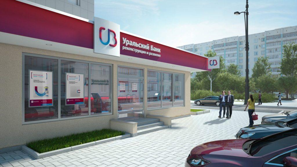 Оформить заявку на получение кредита в банке «УБРиР»