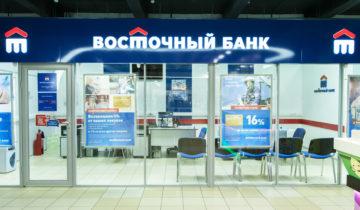 Восточный экспресс банк - тут вы можете быстро и без отказа получить кредит до 500000 рублей