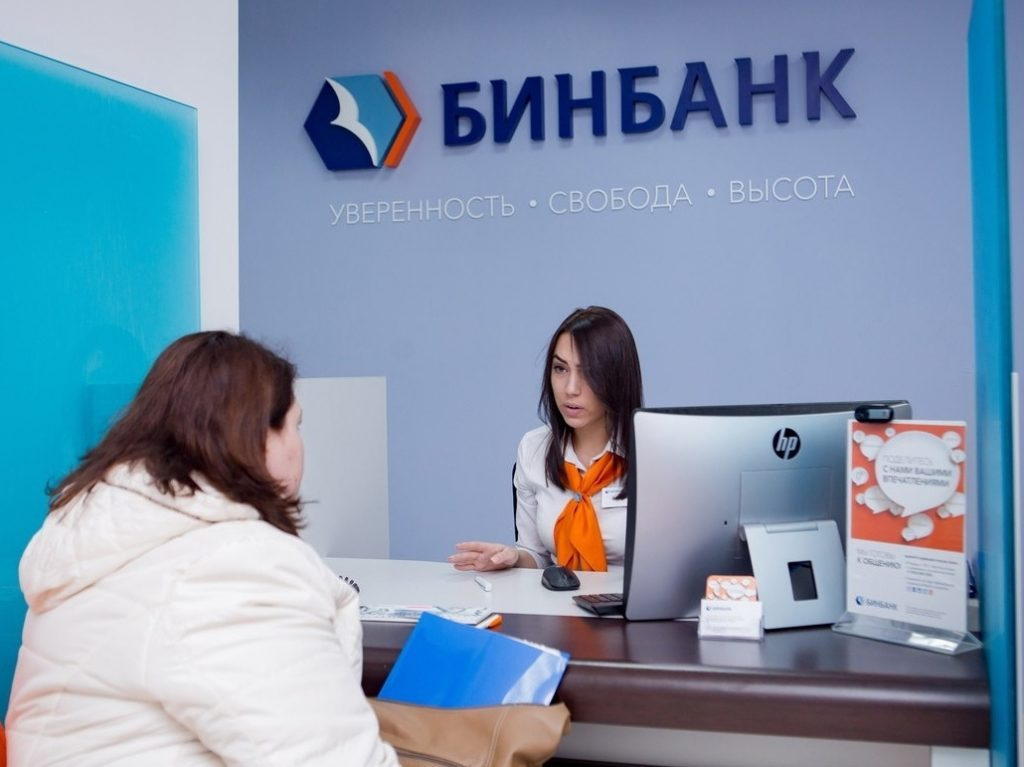Кредитование населения в банке «БинБанк»