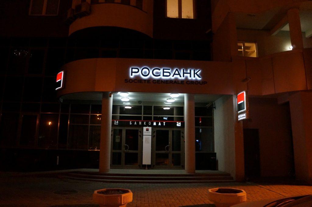 Кредит наличными в РосБанк