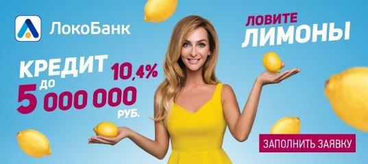 Кредитование населения в банке «ЛокоБанк»