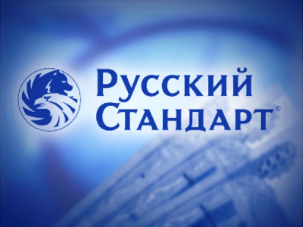 Русский Стандарт: кредитование физических лиц