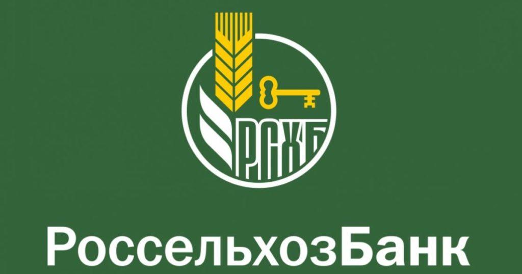 Кредит наличными в Россельхозбанк