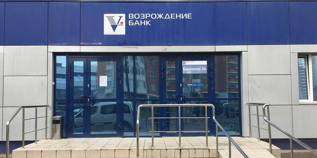 Кредит наличными в Банк Возрождение