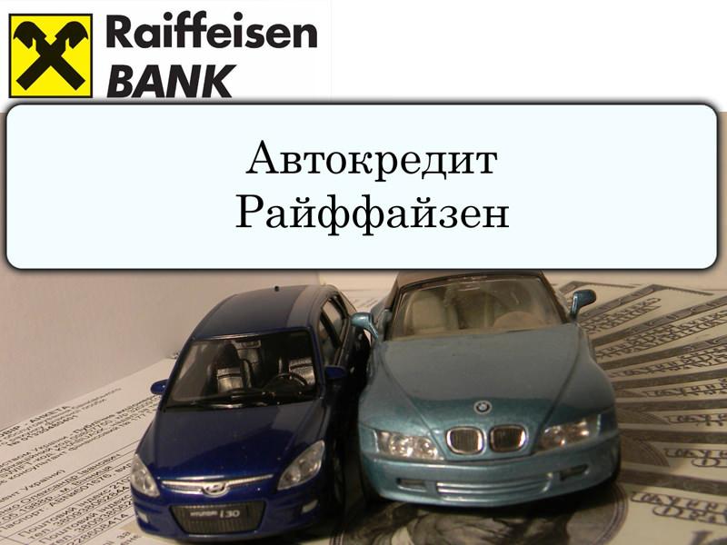 Автокредит в Райффайзенбанке