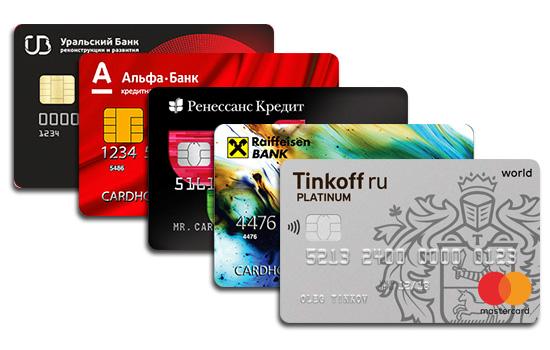 Лучшие предложения по кредитным картам