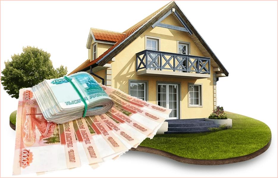 Кредит под залог недвижимого имущества.