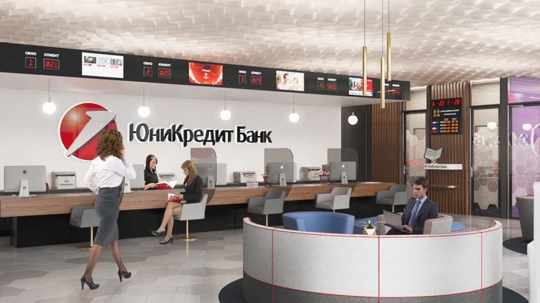 Кредитование населения Банк Юникредит