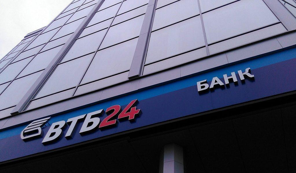 Кредит наличными в ВТБ